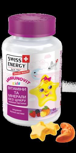 Swiss Energy Immunovit Kids (Иммуновит кидс) 60 шт. Детские жевательные пастилки для детей от 4 лет