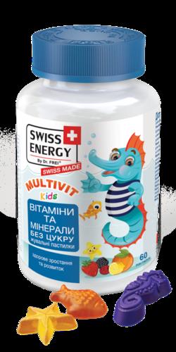 Swiss Energy Multivit Kids (Мультивит кидс) 60 шт. Детские жевательные пастилки для детей от 7 лет