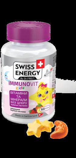 Swiss Energy Immunovit Kids (Имуновіт кідс) 60 шт. Дитячі жувальні пастилки для дітей від 4 років