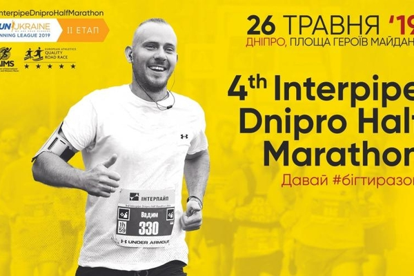 "Swiss Energy на марафоне ""4th Interpipe Dnipro Half Marathon 2019""."