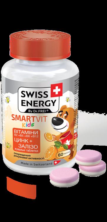 Swiss Energy Smartvit Kids (Смартвит кидс) 60 шт.