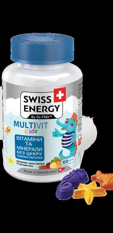 Swiss Energy Multivit Kids (Мультивит кидс) 60 шт.