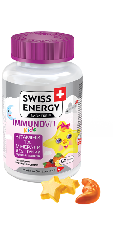 Swiss Energy Immunovit Kids (Иммуновит кидс) 60 шт.